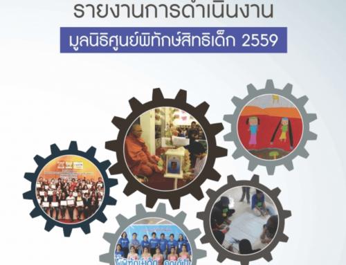 รายงานการดำเนินงาน ปี 2559