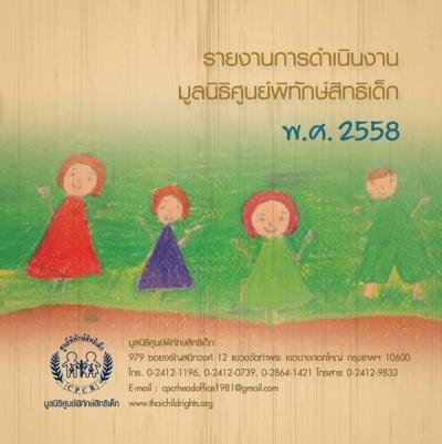 รายงานการดำเนินงานมูลนิธิศูนย์พิทักษ์สิทธิเด็ก ปี 2558