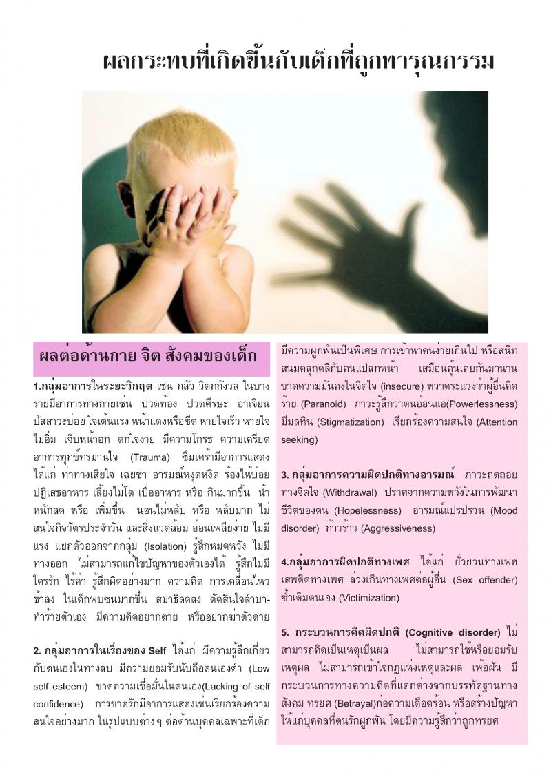 ผลกระทบที่เกิดกับเด็กที่ถูกทารุณกรรม : บาดแผลทางใจ