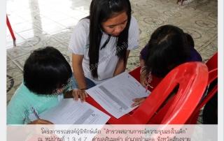 รับสมัครอาสาสมัครผู้พิทักษ์เด็ก:ส่งเสริมพัฒนาเด็ก