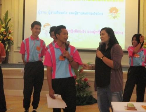 โครงการส่งเสริมการเรียนรู้เรื่องเพศและความปลอดภัยทางเพศสำหรับเด็ก