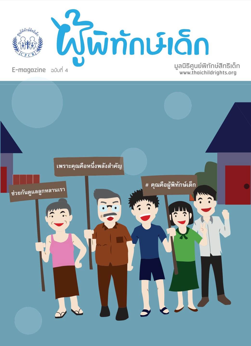 E-magazine ฉบับที่ 4 #คุณคือผู้พิทักษ์เด็ก