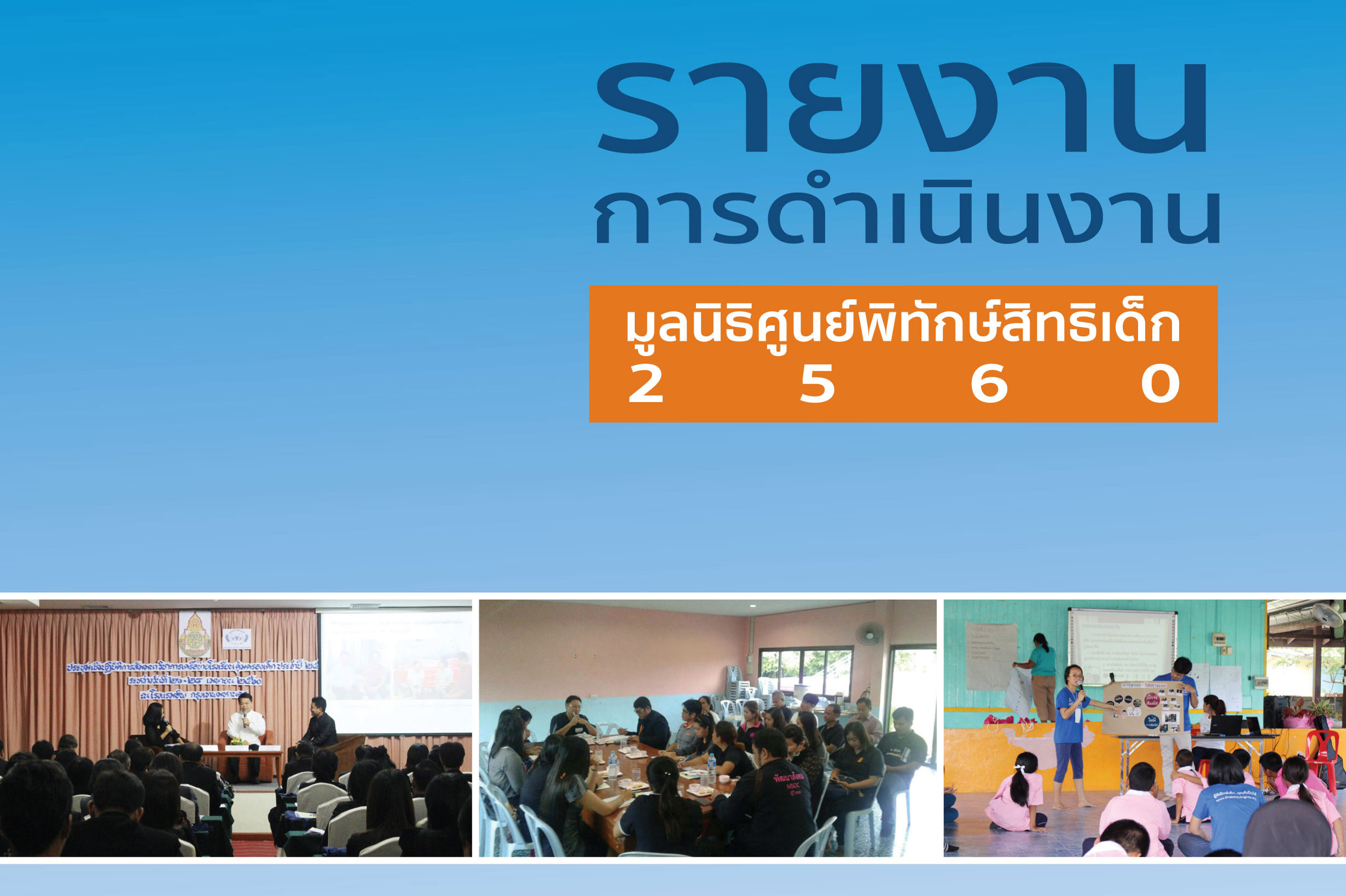รายงานการดำเนินงานของมูลนิธิศูนย์พิทักษ์สิทธิเด็ก ประจำปี 2560