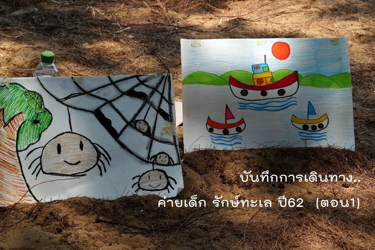 บันทึกการเดินทาง..ค่ายเด็ก รักษ์ทะเล ปี62  (ตอน1)