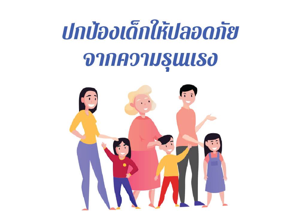 Info graphic ปกป้องเด็กให้ปลอดภัยจากความรุนแรง