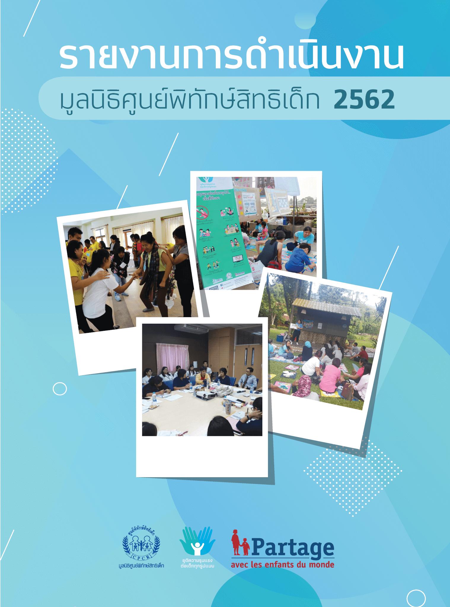 รายงานการดำเนินงานของมูลนิธิศูนย์พิทักษ์สิทธิเด็ก ประจำปี 2562
