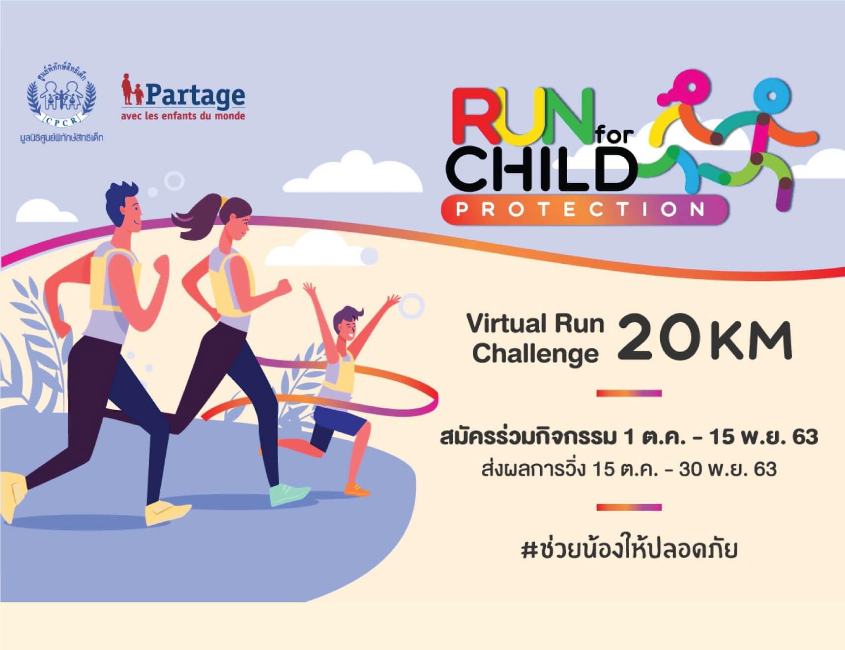 Virtual Run วิ่งรณรงค์ยุติความรุนแรงต่อเด็ก