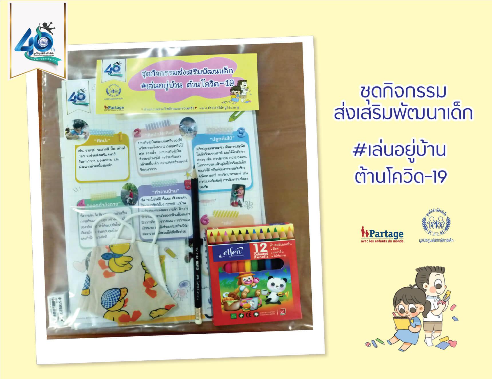 #แกนนำชุมชนคุ้มครองเด็ก อาสาลงพื้นที่ส่งมอบความสุข กับชุดกิจกรรมส่งเสริมพัฒนาเด็ก