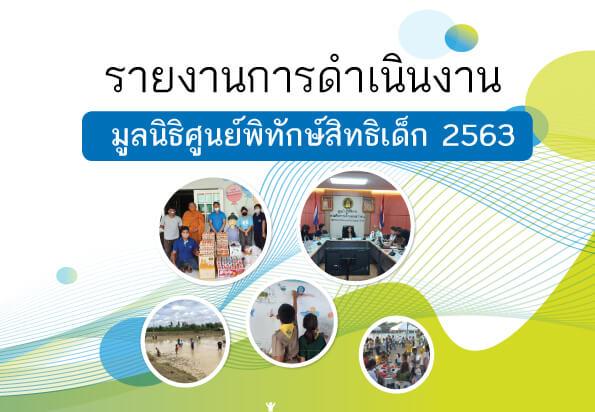 รายงานการดำเนินงานของมูลนิธิศูนย์พิทักษ์สิทธิเด็ก ประจำปี 2563