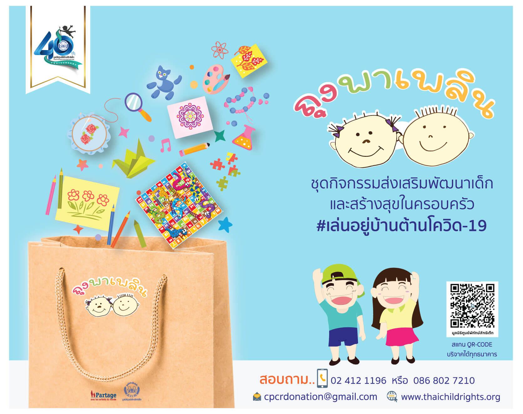 โครงการถุงพาเพลิน ชุดกิจกรรมส่งเสริมพัฒนาเด็กและสร้างสุขในครอบครัว